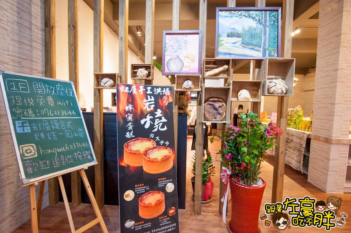 虹屋複合式烘焙(岡山店)-10