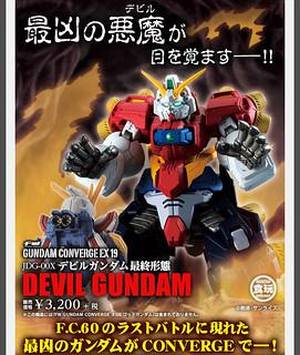 FW GUNDAM CONVERGE EX19 《機動武鬥傳G鋼彈》「惡魔鋼彈最終型態(デビルガンダム最終形態)」