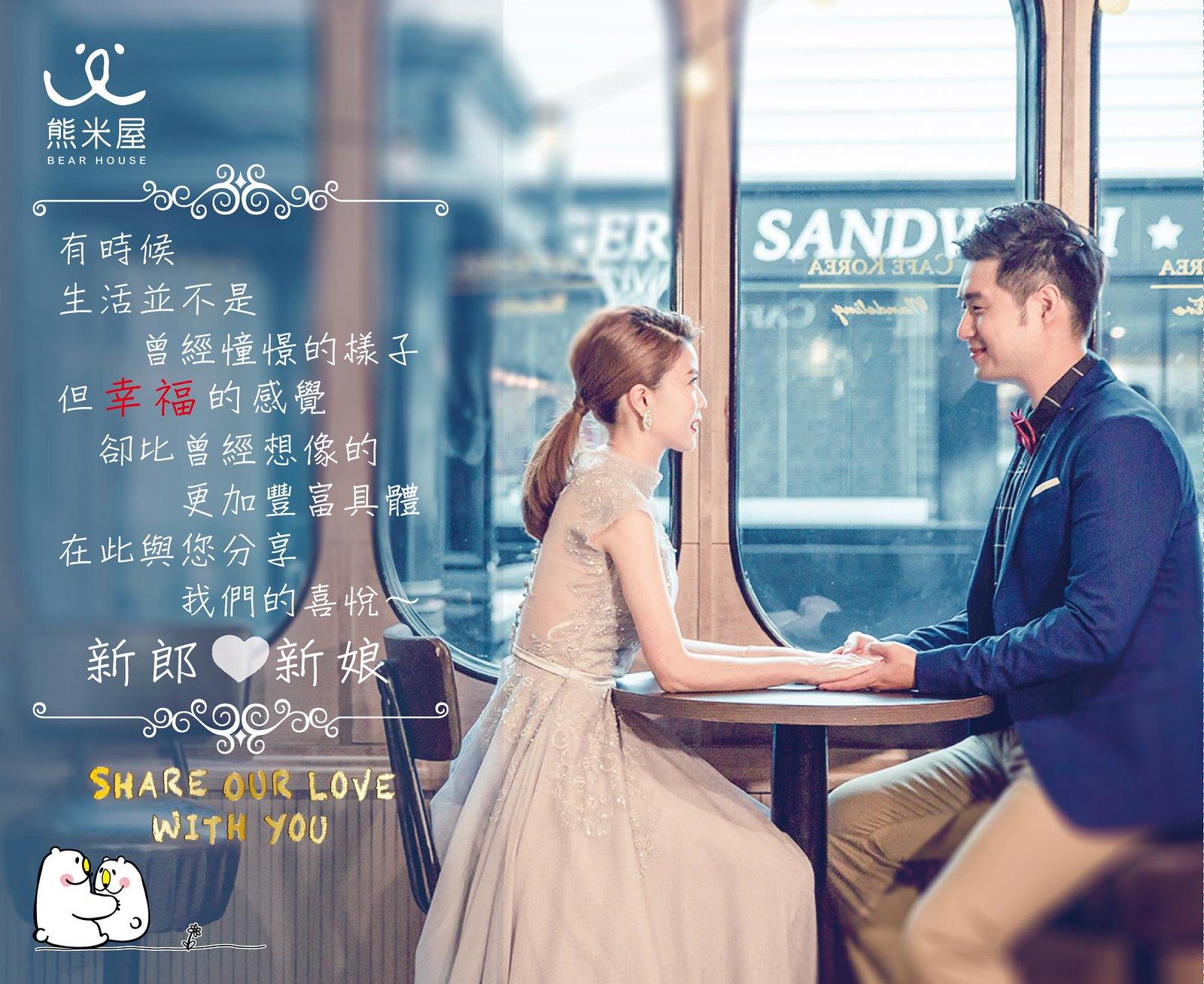 20170223【熊米屋】結婚卡