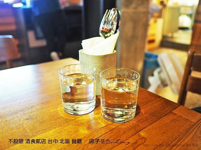 不設限 酒食貳店 台中 北區 餐廳 8