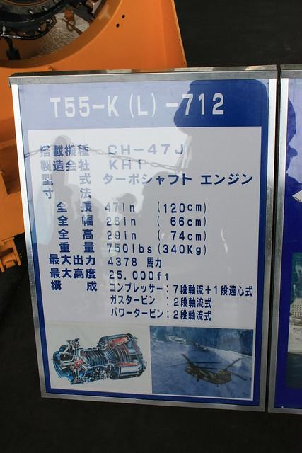 CH-47J エンジン 説明板 IMG_5119