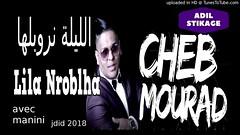 Cheb Mourad 2017 🔥 الليلة نروبلها ♚ By Rai DZ 2018 🔥 ▂ ▃ ▅ ▆ ▇ ▆ ▅ ▇ ▅ ▅ ▆ ▇ 🔥