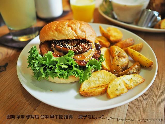 田樂 菜單 學院店 台中 早午餐 推薦 17