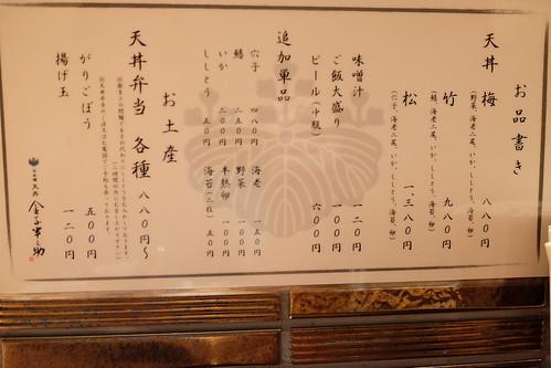 Tendon Kaneko-Hannosuke 07