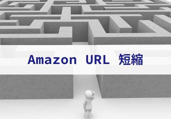 Amazon URL短縮