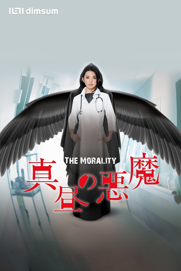 The Morality 真昼的恶魔 - poster 01