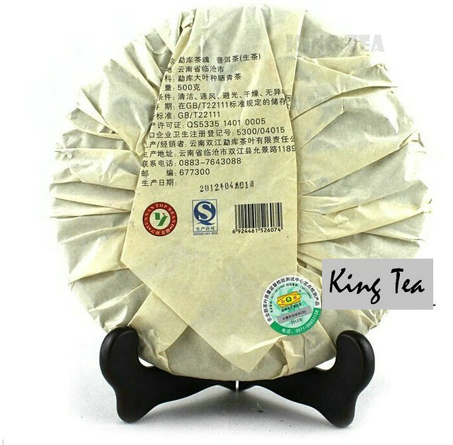 Free Shipping 2012 ShuangJiang MENGKU Spirit of Tea Beeng Cake Bing 500g China YunNan Chinese Puer Puerh Raw Tea Sheng Cha
