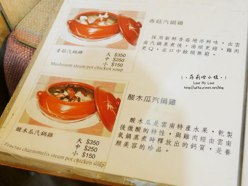 台北市政府站附近餐廳美食推薦滇味廚房菜單價位menu (6)