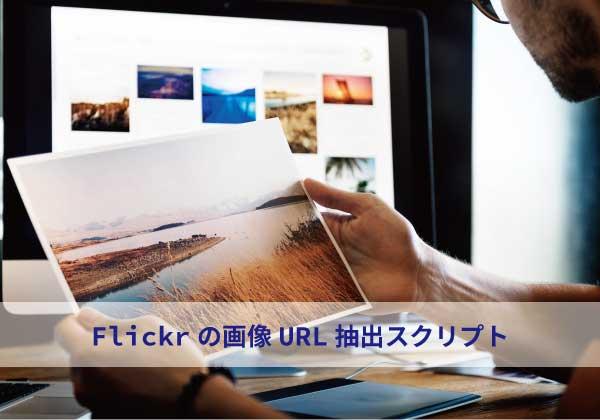 Flickrの画像URL抽出スクリプト