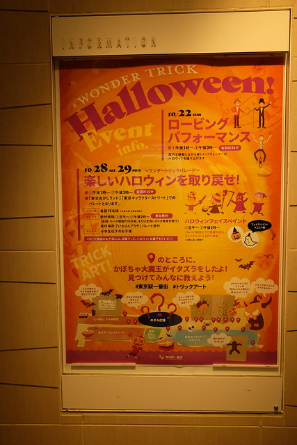 東京駅一番街ワンダートリックハロウィーン 02