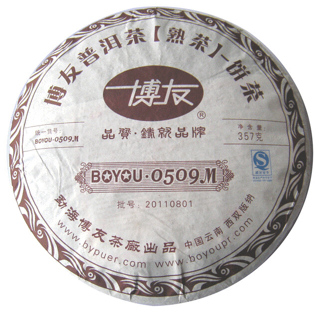 Free Shipping 2011 BoYou 0509M Beend Cake 357g China YunNan MengHai Chinese Puer Puerh Ripe Tea Shou Shu Cha