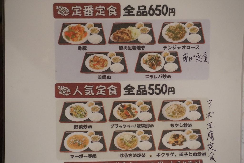 食べ笑い(桜台)