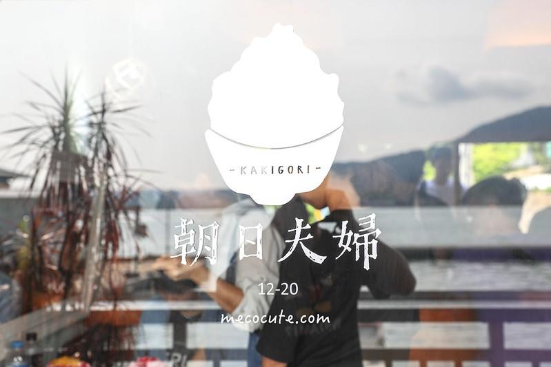 台北冰品,新北市冰店,朝日夫婦,朝日夫婦淡水,朝日夫婦菜單,淡水冰店,淡水朝日夫婦,淡水美食 @陳小可的吃喝玩樂