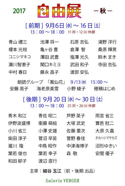 2014自由展_秋