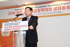 PyeongChang 2018 Paralympic Torch Relay Press Conference