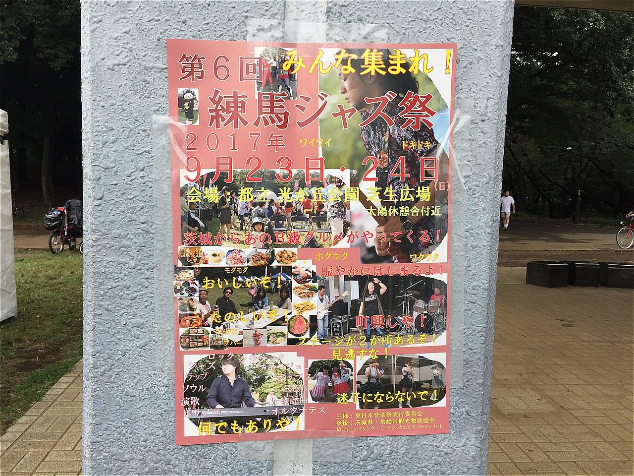 20170923_光が丘 (3)