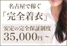 イマジン名古屋の求人