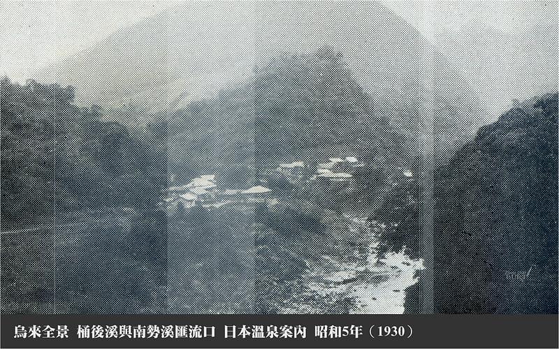 烏來全景_日本溫泉案內_1930