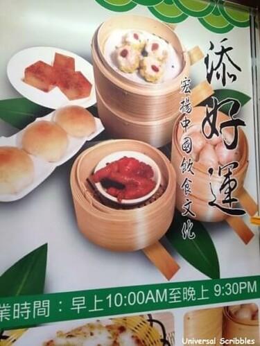 Tin Ho Wan (HK)