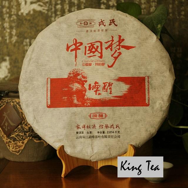 Free Shipping 2014 MengKu Chinese Dream Wake Up Cake 2014g China YunNan MengHai Chinese Puer Puerh Raw Tea Sheng Cha Premium Slim