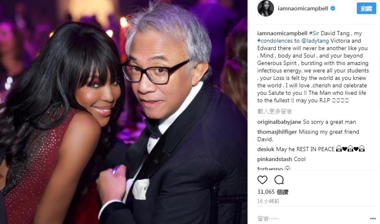 (超模Naomi Campbell Instagram截圖)