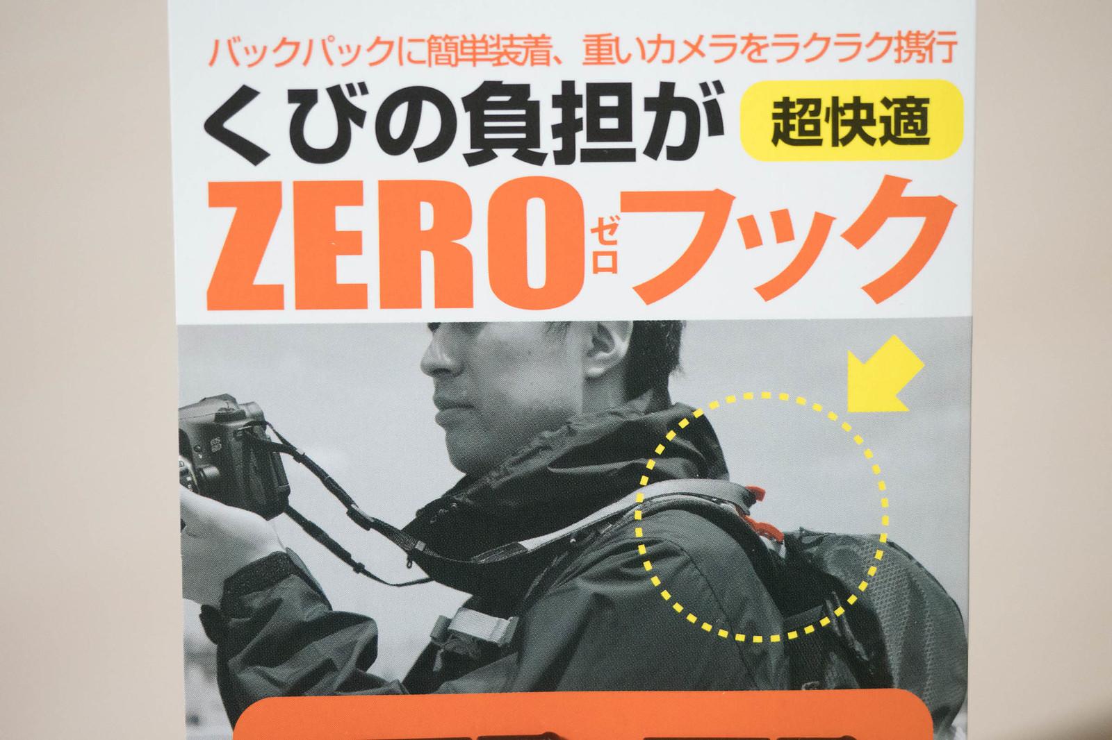 首の負担ゼロフック-4