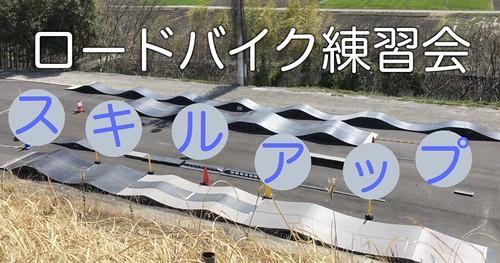 """""""ロードバイク練習会"""""""
