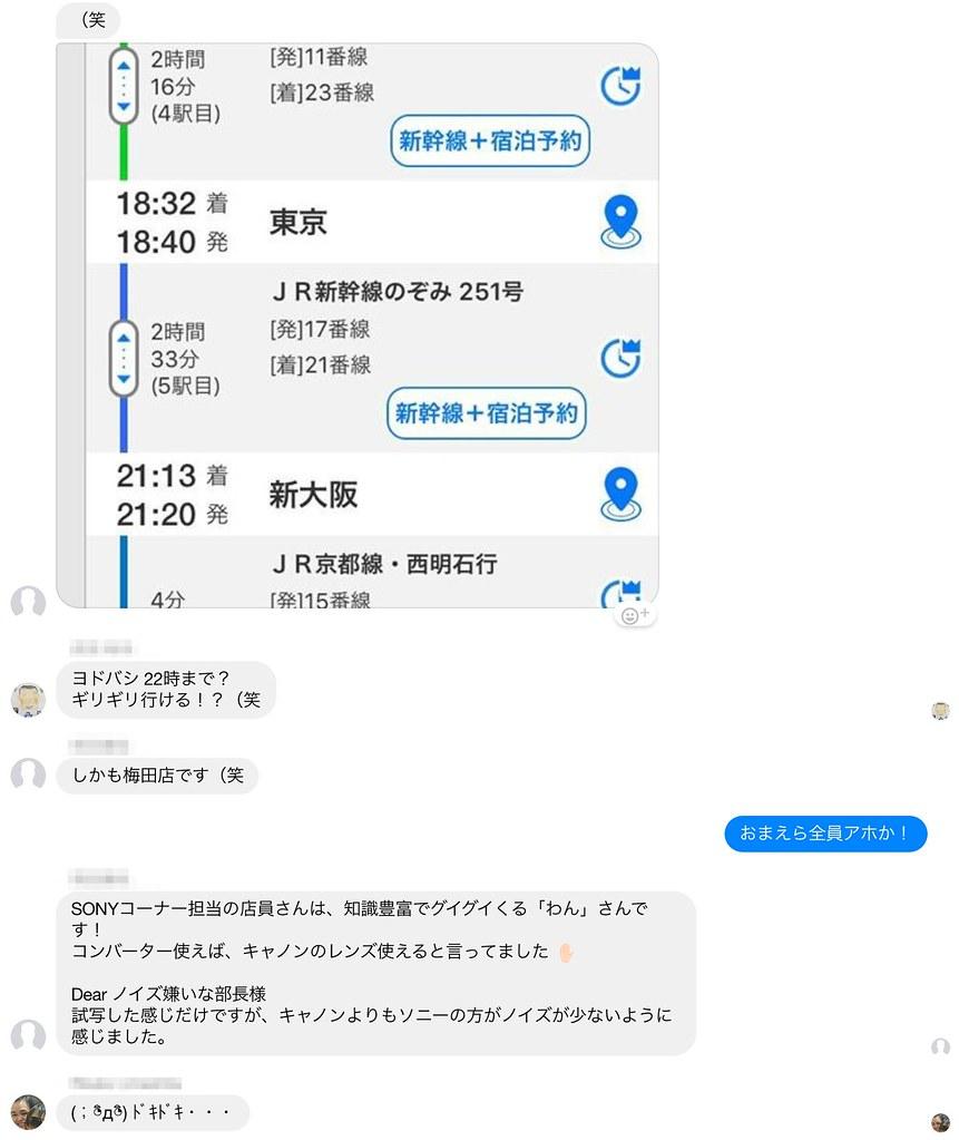 スクリーンショット_2017-08-20_16_54_31