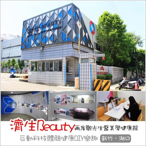 濟生觀光工廠 (1)