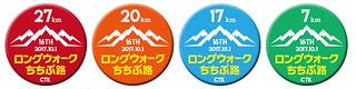 【10/1(日)開催】ロングウォークちちぶ路★各完歩記念バッジ