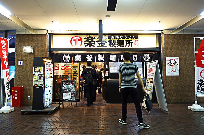 新宿センタービル 楽釜製麺所