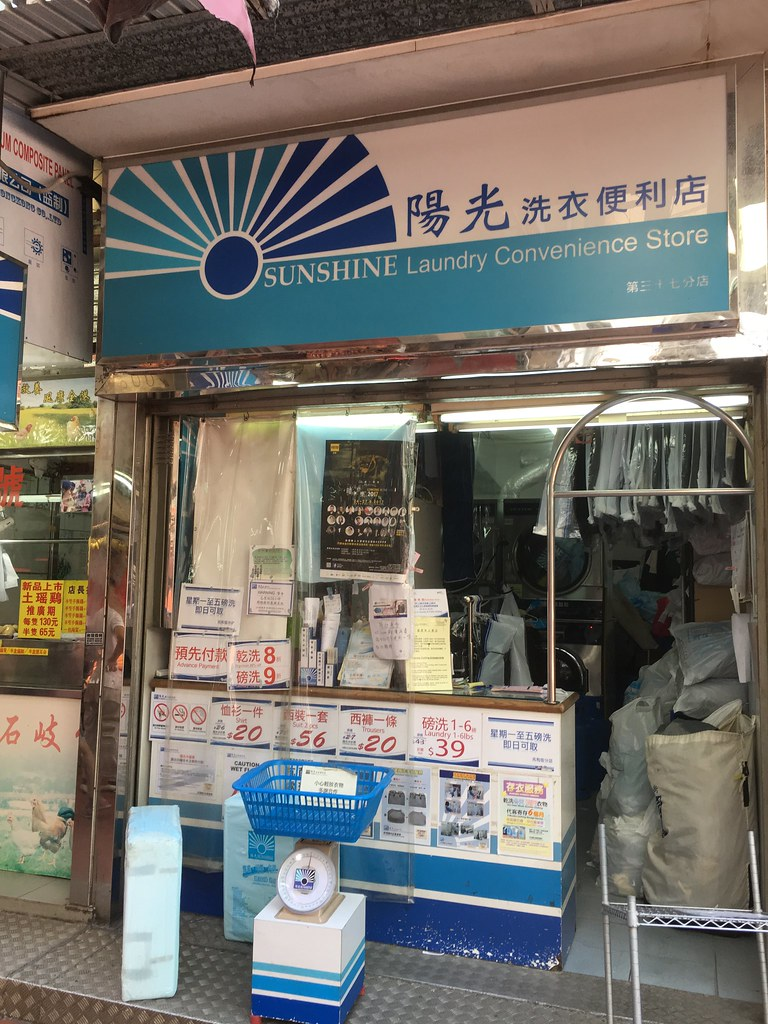 香港洗衣便利店