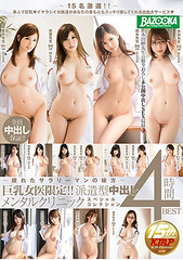 MDB-810 Big Tits Female Doctor Only! It Is! Dispatched Cum Inside Mental Clinic 4 Hour BEST Special Collection