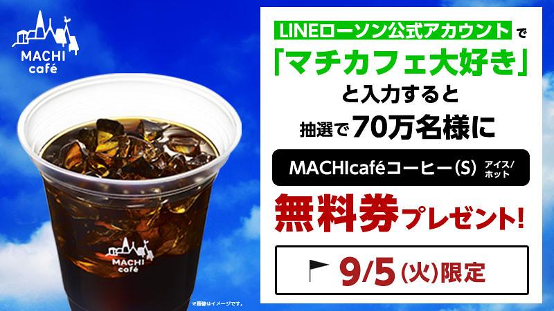 20170905_machicafe_present
