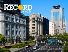 RECORD Active-U vol.044 - June 2011 / 神戸、海岸通り - 神戸海岸ビル & 三井商船ビルディング