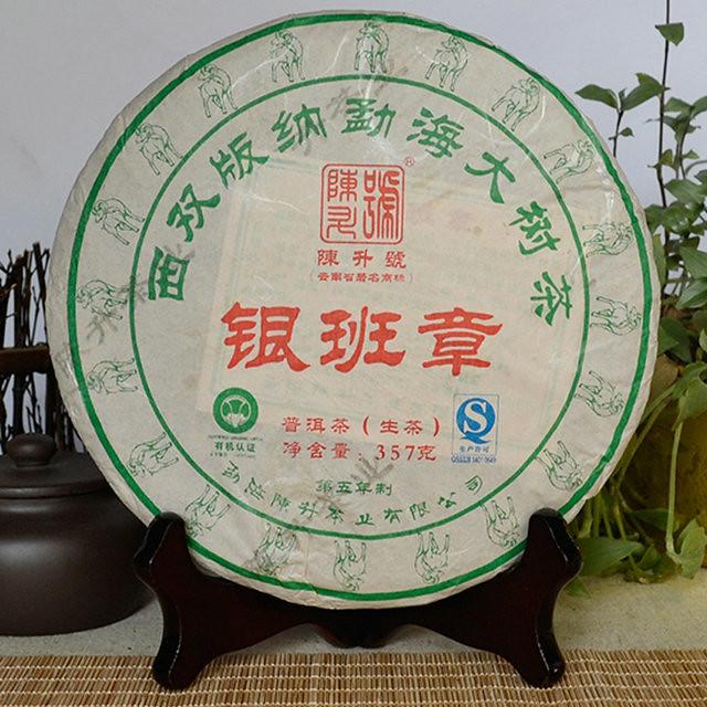 Free Shipping 2015 Chen Sheng Hao ( YinBanZhang ) Cake Beeng 357g Yunnan Meng Hai Organic Pu'er Raw Tea Sheng Cha Weight Loss Slim Beauty