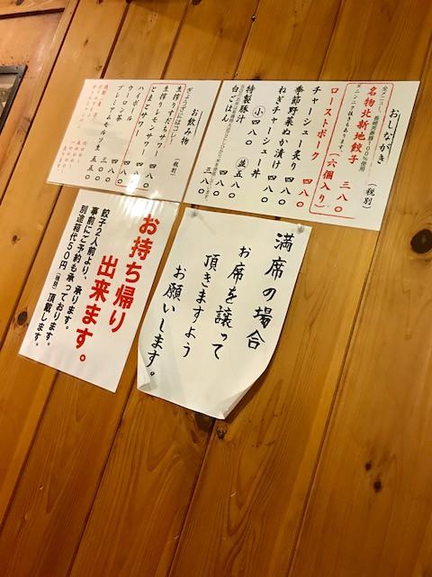 Fwd: 芳寿豚専門 ぎょうざ家 ①