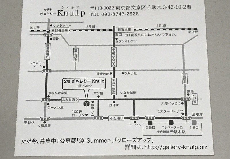 ぎゃらりーKnulp 「見せたい!日本の風景」展