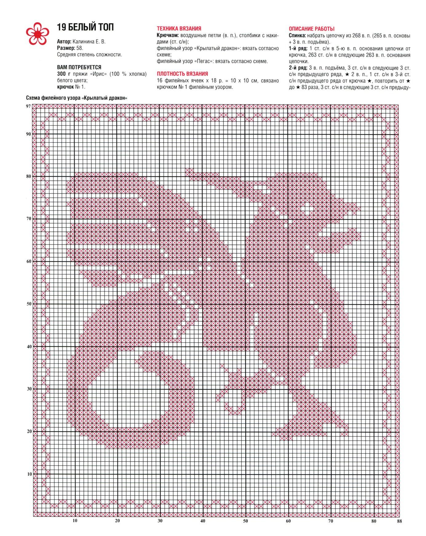Узор схема филейное вязание