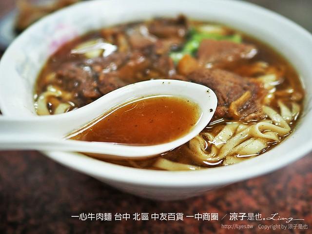 一心牛肉麵 台中 北區 中友百貨 一中商圈 10