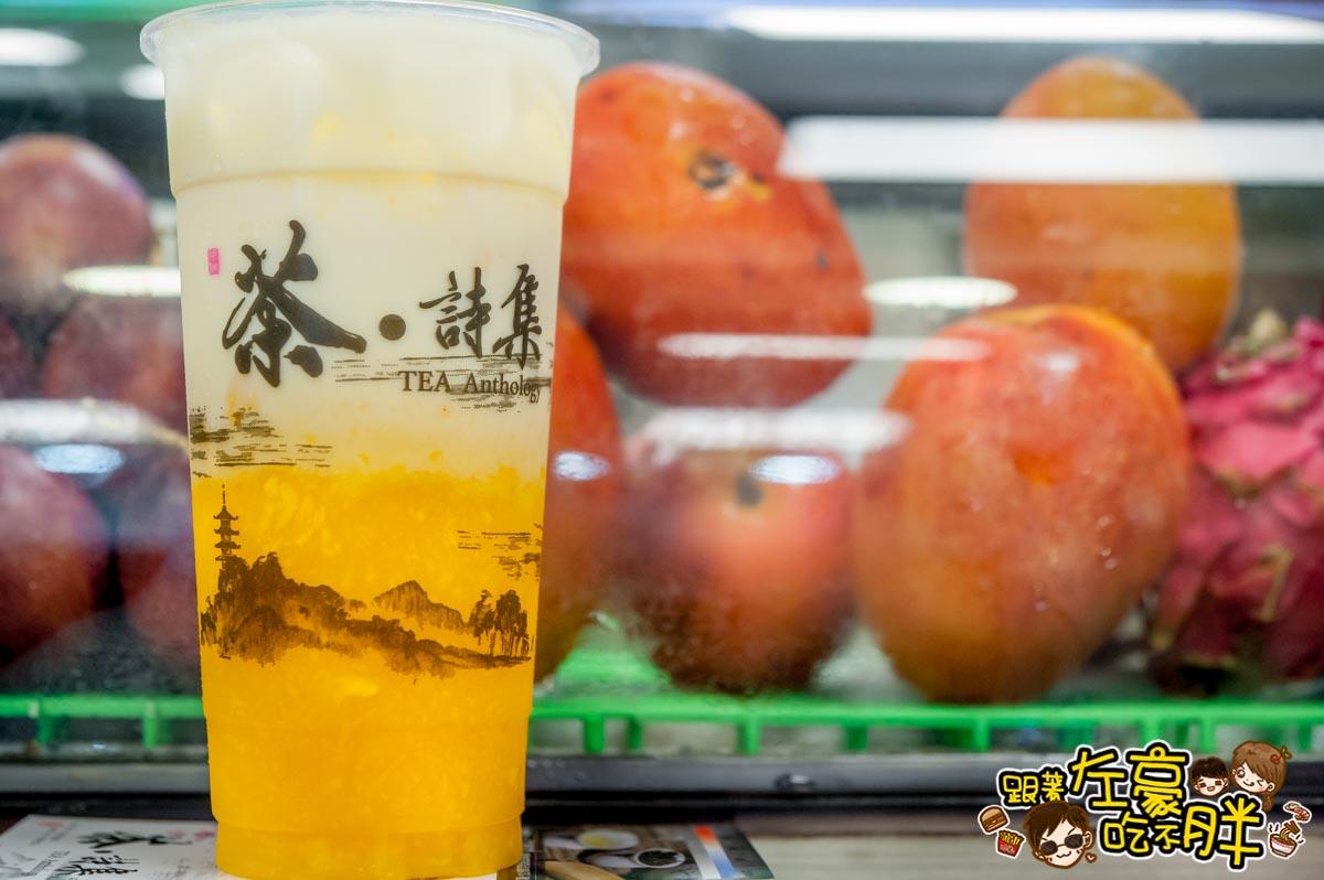 茶詩集(武廟店)-14