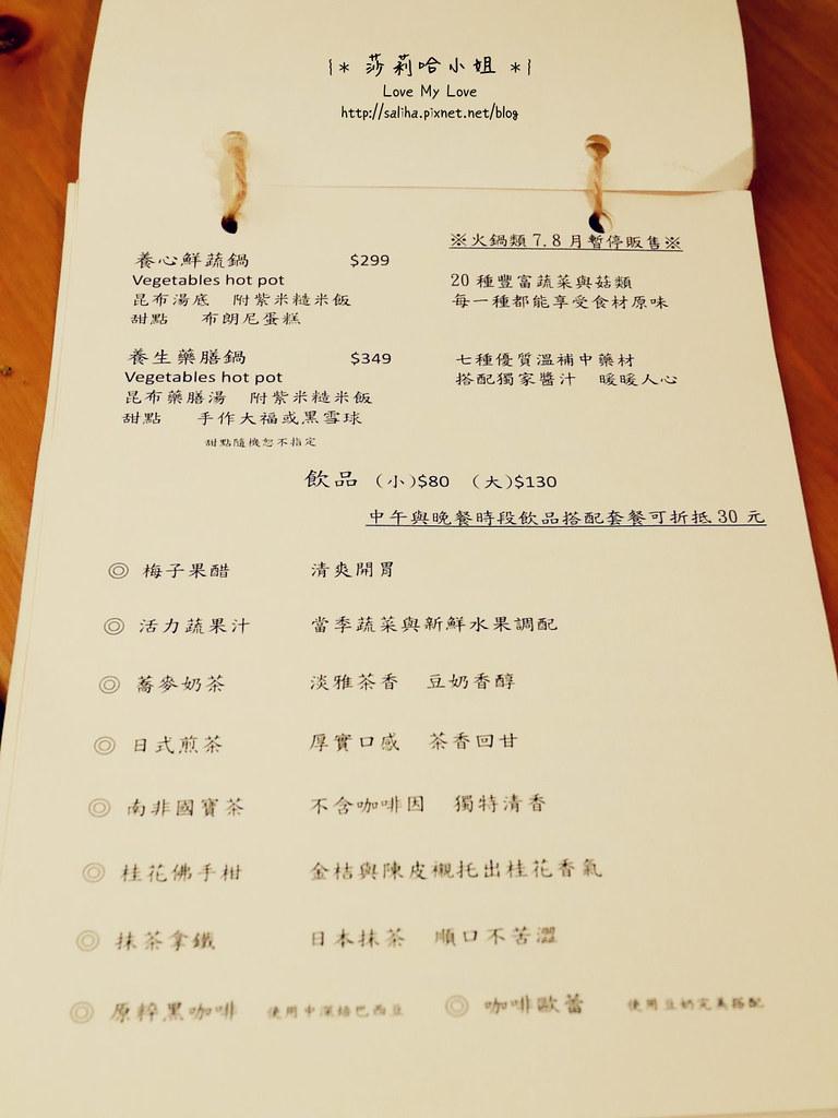 大坪林站素食餐廳推薦原粹菜單價位 (3)