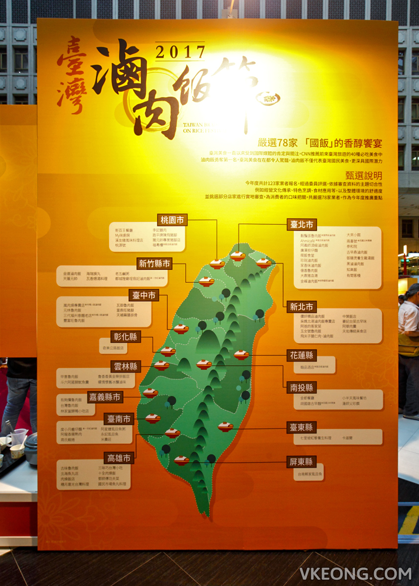 Taiwan Minced Pork Rice Festival Map