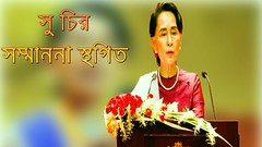 Aung San Kyi Reputation has been postponed| Breaking News | My React Video World