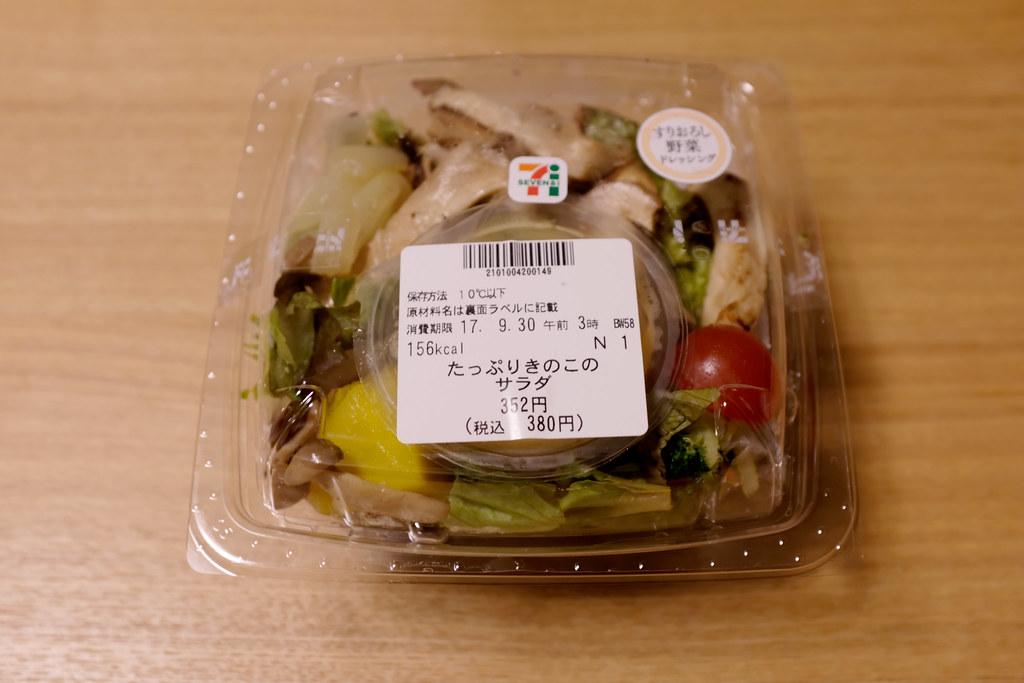 セブン-イレブン すりおろし野菜ドレッシング