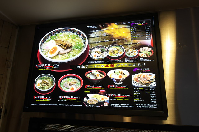 函館麺厨房あじさい_02