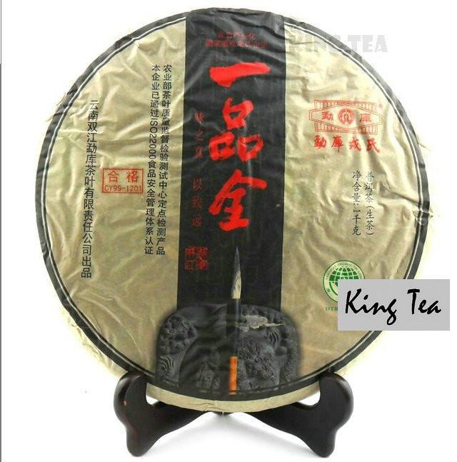 Free Shipping 2012 ShuangJiang MENGKU YI PIN QUAN Bing Cake Beeng 1000g China YunNan Chinese Puer Puerh Raw Tea Sheng Cha