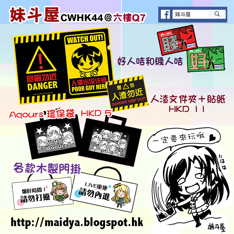 CWHK44AD-MAIDYA-others-sys