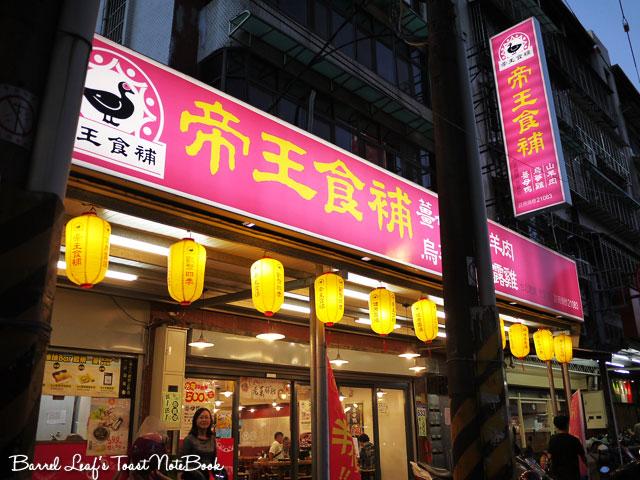emperor-ginger-duck-nankang (1)