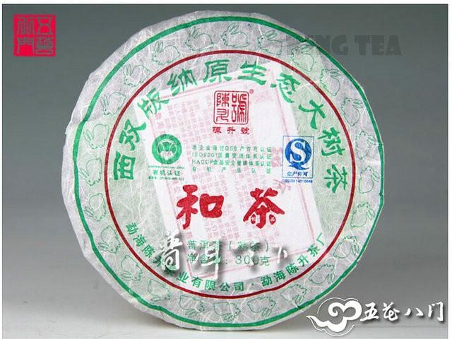 Free Shipping 2011 ChenSheng Beeng Cake Bing He Cha 300g YunNan MengHai Organic Pu'er Ripe Tea Cooked Shou Cha Weight Loss Slim Beauty